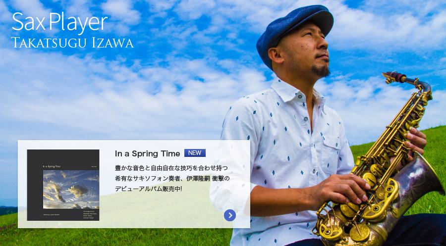 サックスプレイヤー 伊澤 隆嗣(いざわ たかつぐ)衝撃のデビューアルバム! 「In a Spring Time」をリリース。