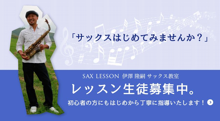 サックスプレイヤー伊澤 隆嗣のサックス教室は熊本県阿蘇郡西原村でレッスン受付中です。